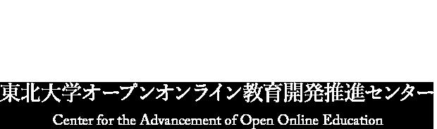 東北大学オープンオンライン教育開発推進センター