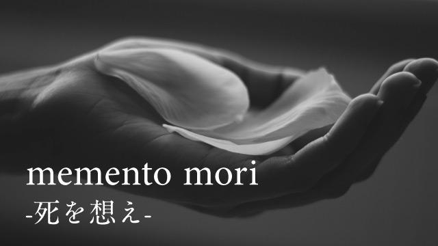 memento mori―死を想え―