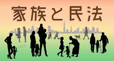 家族と民法
