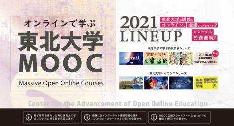 東北大学MOOC 2021LineUp