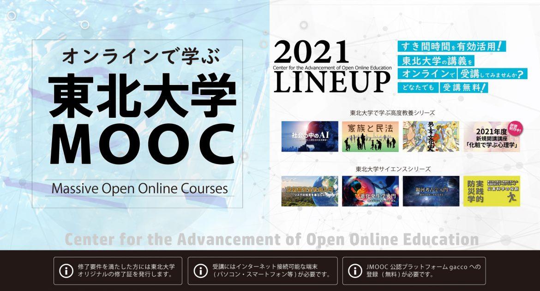 東北大学MOOC_トップスライダー用1958×1055_202108